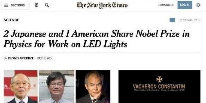 ノーベル物理学賞・中村修二教授は「日本人」か「アメリカ人」か――ネットで大騒動に