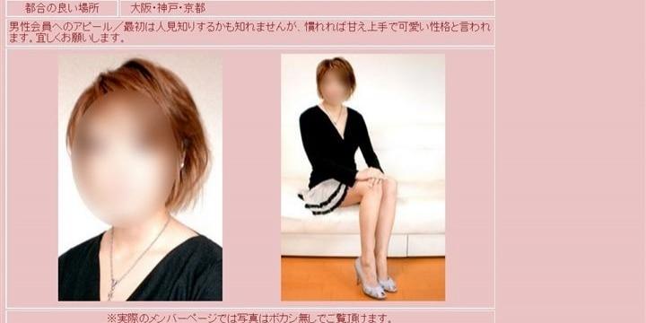 「入会金20万円でタレント紹介」 売春で摘発された「デートクラブ」の法的位置づけ