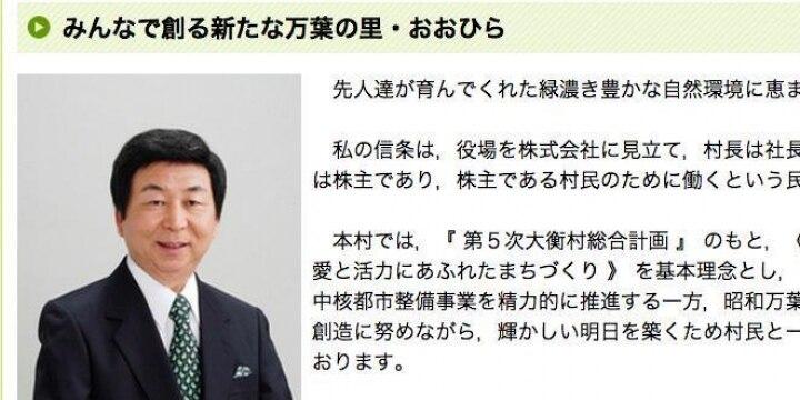 大衡村長セクハラ問題、女性職員に書かせた誓約書「何事があっても別れない」は有効?