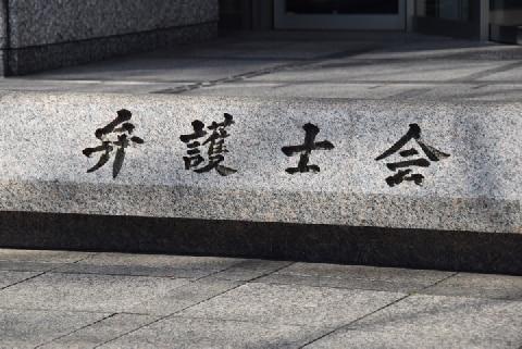原発事故・自主避難者への住宅無償提供「打ち切り」に反対――東京の3弁護士会が声明