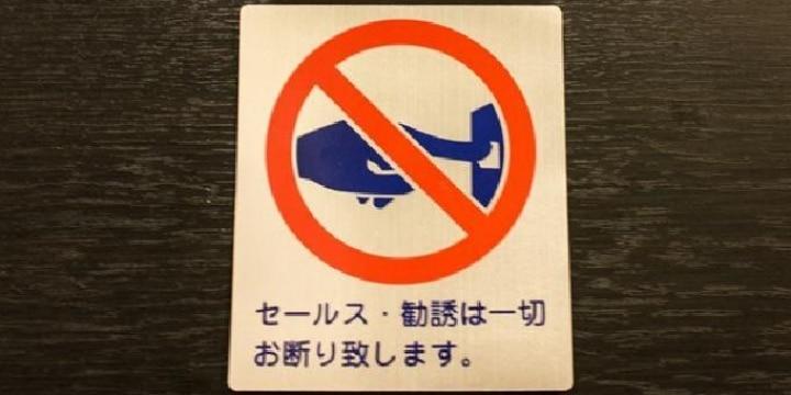 「セールスお断り」の張り紙を無視した「訪問販売」 違法ではないのか?