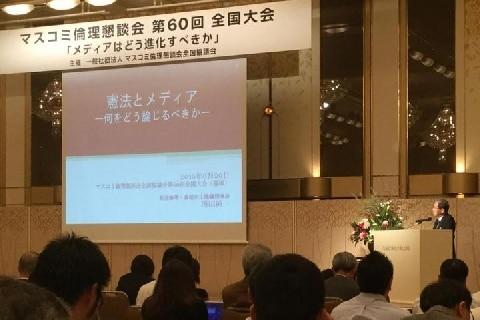 BPO浜田理事長「メディアは『憲法のあり方』のメッセージをもっと発信してほしい」