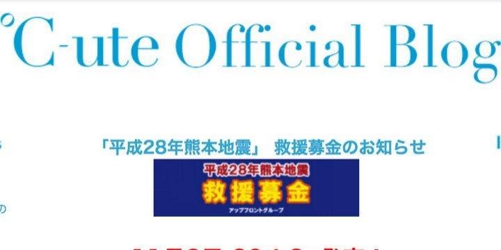「赤十字マーク」勝手に使えない! ℃-uteの仮装衣装、番組放送時に加工して削除