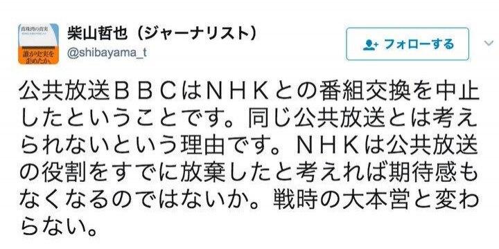 「BBCがNHKと番組交換を拒否」情報が拡散中 ソースはまた聞き、NHKも否定