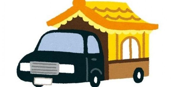 「白ナンバー」無許可霊柩車の業者書類送検…遺族や友人が自家用車で運ぶのもダメ?