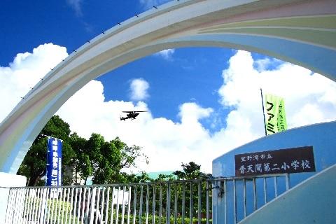 沖縄の小学校に米軍ヘリの窓落下…被害者が出ても、日本の裁判所が米軍人の刑事責任を問えない理由