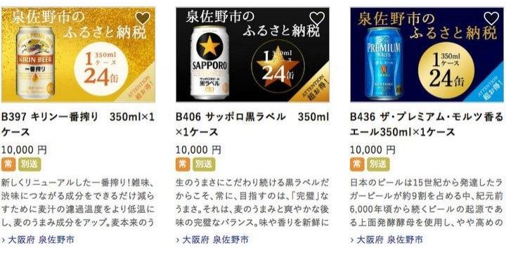 ふるさと納税「日本一」泉佐野市、まるで通販タウン…鹿児島のうなぎや高級ビール、航空ポイントなど千種類