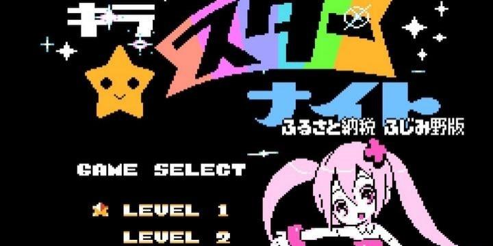 ふるさと納税専用ゲーム「キラキラスターナイト」が話題 埼玉・ふじみ野市の返礼品に