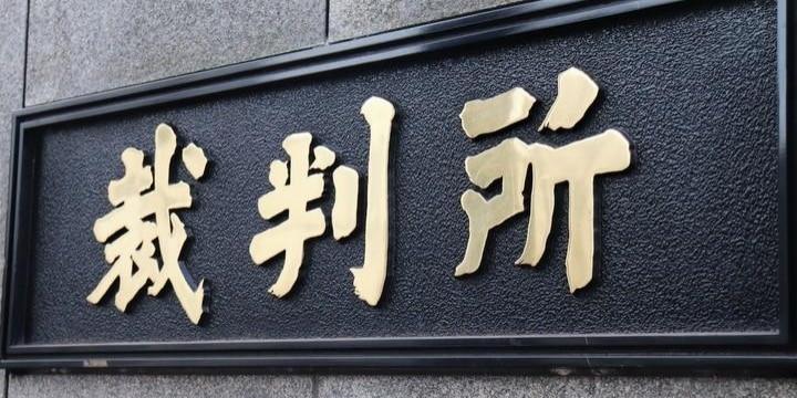 「選択的夫婦別姓」を求めて提訴続く、サイボウズ・青野氏「みんなで最高裁へGO!」