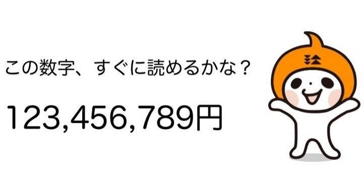 「123,456,789円」を瞬時に読める? 3桁区切りの数字を読み解くコツ