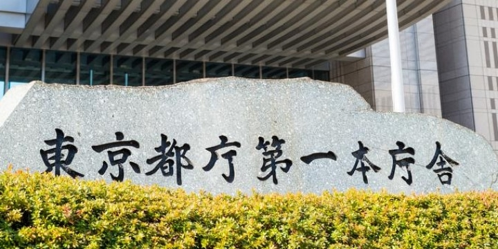東京は「都合のいいATM」か? 「国に6兆円奪われた」都が不公平を訴え